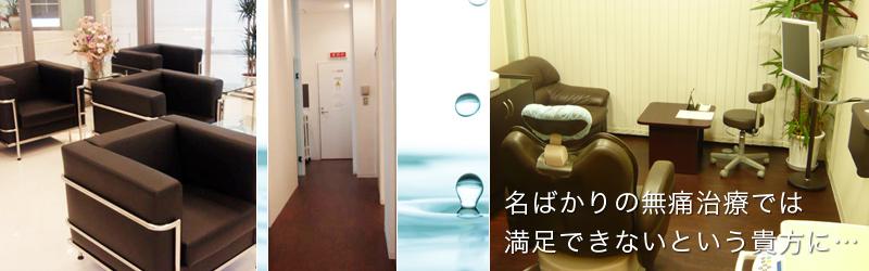 大阪市で痛くない歯医者は大阪無痛治療.com